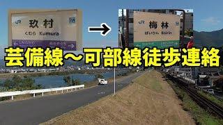 【500円節約】芸備線玖村から可部線梅林へ徒歩乗換は一部の人に便利