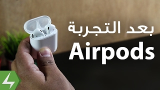 سماعات أبل Airpods بعد التجربة المطولة