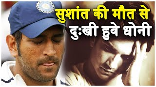 MS Dhoni Has Put Himself In Isolation After Sushant's De@th,Is Not Even Talking To His FamilyMembers