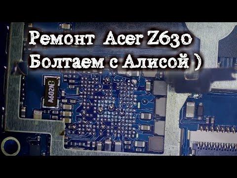 Болтаем с Алисой ) Ремонт Acer z630
