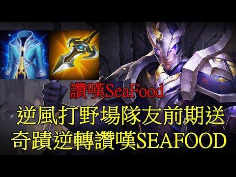 【傳說對決】瑟斐斯打野逆風場!隊友狂送頭!大聲唸:感恩seafood讚嘆seafood!最後竟然...?