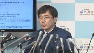 M7・4地震、東北に津波気象庁、今後も地震と津波に注意呼びかけ