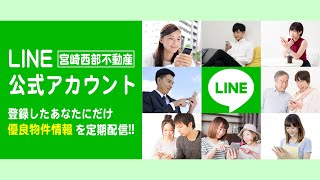 [LINE公式アカウント]新規物件情報を一早く配信いたします。