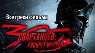 """Все грехи фильма """"300 спартанцев: Расцвет империи"""""""