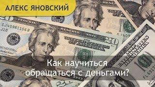 Деньги. Обращение с деньгами.. Как научиться обращаться с деньгами?