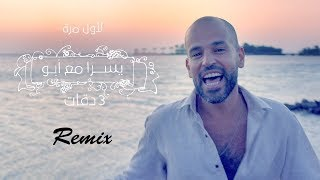 Abu Ft. Yousra   3 Daqat Ole Mashup   GeorgeK Remix | ابو و يسرى   ثلاث دقات ريمكس