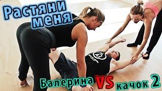 Растяни меня / Балерина против качка 2