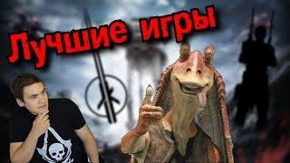 ЛУЧШИЕ ИГРЫ ПО STAR WARS (личное мнение)