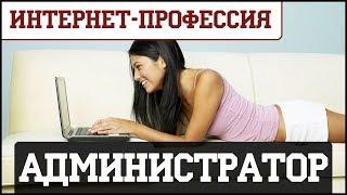 Интернет-профессия: Администратор группы VK. Как заработать в Интернете во Вконтакте?