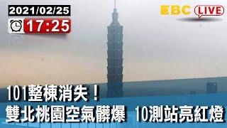 【東森大直播】101整根消失!雙北桃園空氣髒爆 10測站亮紅燈