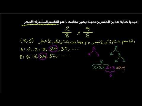 الصف الرابع الرياضيات الكسور إيجاد القاسم المشترك الأصغر