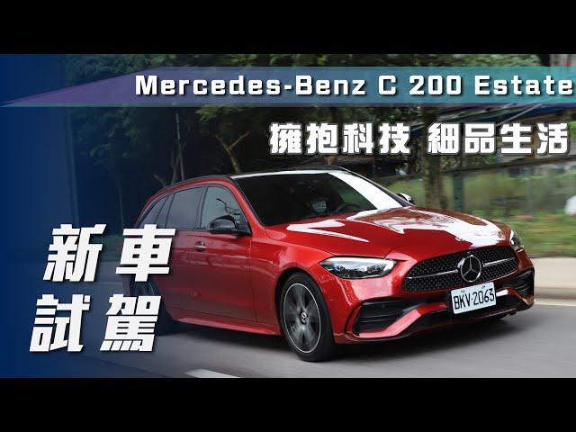 【新車試駕】Mercedes-Benz C 200 Estate 運動版|擁抱科技 細品生活【7Car小七車觀點】