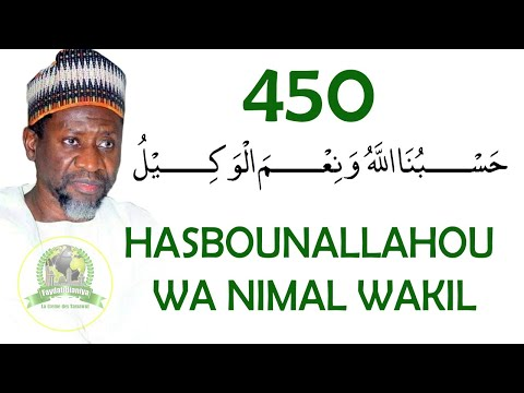 450 HASBOUNALLAH WA NIMAL WAKIL EN CAS DE MALHEUR PAR CHEIKH MAHI CISSE