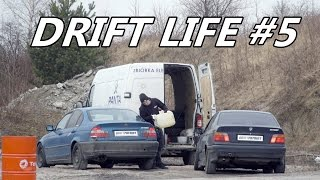 DRIFT LIFE #5 - Opuszczona miejscówka