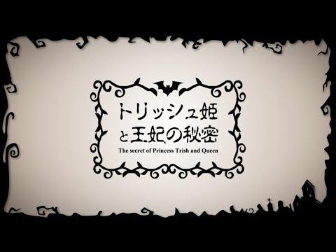 トリッシュ姫と王妃の秘密 feat.音街ウナ