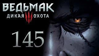 Ведьмак 3 прохождение игры на русском - Гвинт на островах Скеллиге [#145]