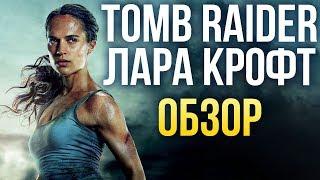 Tomb Raider: Лара Крофт - Стоило перезапускать? (Обзор)