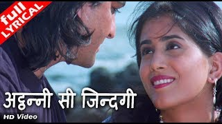 अट्ठनी सी ज़िन्दगी - LYRICAL   - YouTube