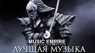 Нереально Мощная и Классная Музыка! Безумно Красивый Трек для души Послушай!