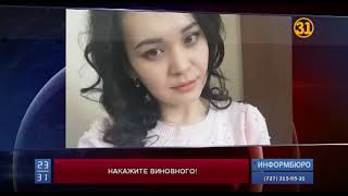 В Актобе мать погибшей в лифте Айзат Абдисамат требует наказать виновных