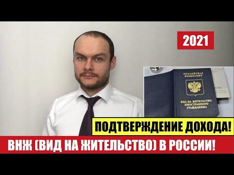 ВНЖ в России (вид на жительство) 2021, подтверждение дохода.  МВД.  Миграционный юрист.  адвокат.
