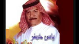 تحميل اغاني ياس خضر اه يازمن MP3