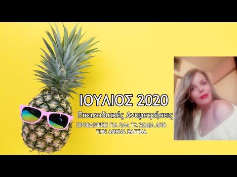Ζώδια Ιουλίου 2020 Μηνιαίες Προβλέψεις