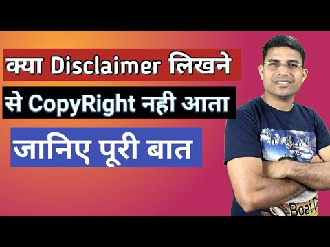 , title : 'Is Disclaimer Works Against CopyRight Strike | What Is Disclaimer | Disclaimer'