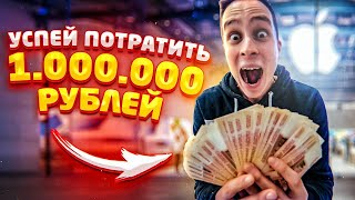 HAPPY TO SPEND A MILLION RUBLES in 60 SECONDS! CHALLENGE! [Pusher and Gerasev]