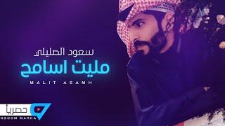 تحميل و مشاهدة مليت اسامح - سعود الصليلي | كلمات - سلمان بن كويخ - حصريا MP3