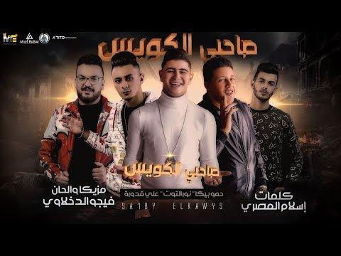 """مهرجان """" صاحبي الكويس """" حمو بيكا - نور التوت - علي قدورة - توزيع فيجو الدخلاوي 2020"""