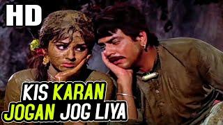 Kis Karan Jogan Jog Liya| Mohammed Rafi | Jawab 1970 Songs