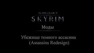 TES 5: Skyrim #Моды - Убежище темного ассасина.(Assassins Redesign)