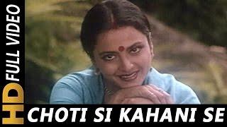 Chhoti Si Kahani Se Barishon Ke Pani Se | Asha Bhosle