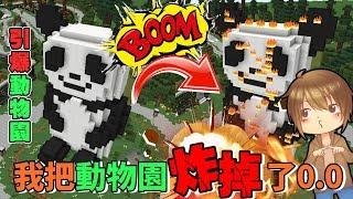 【巧克力】『小品解謎:引爆動物園』  - 我把動物園炸掉了0.0    Minecraft
