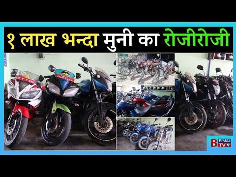 सस्तो मुल्य मा बाईक इस्कूटर|१ लाख भन्दा मुनी मा|under 1 lakh bike in nepal