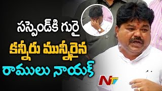 Ramulu Naik gets Emotional After Suspension From TRS, Likely to Join In Congress | NTV