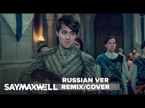 SayMaxWell - Ведьмаку заплатите чеканной монетой [Remix/Cover]