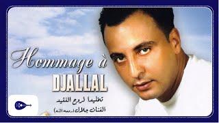 تحميل اغاني Anouar - Laghzal diali MP3