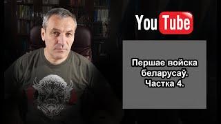 Першае войска беларусаў. Частка 4. Бітва на Нямізе. Ваенная стратэгія і тактыка.