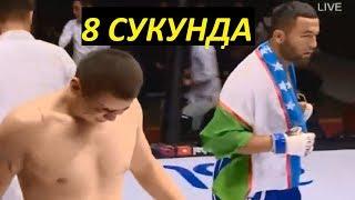 Узбекский Боец Нокаутировал За 8 Секунда