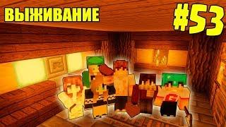 МАЙНКРАФТ ВЫЖИВАНИЕ #53 | ДОСТРОИЛИ ДОРОГУ В СЕКРЕТНЫЙ БУНКЕР / ВАНИЛЬНОЕ ВЫЖИВАНИЕ В minecraft
