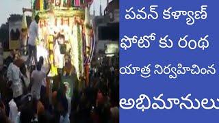 Pawankalyan Fans Crazy Video|Agathavasi Movie Success Celebrations|పవన్ ఫోటో కు రoథ యాత్ర|M&NBreakig