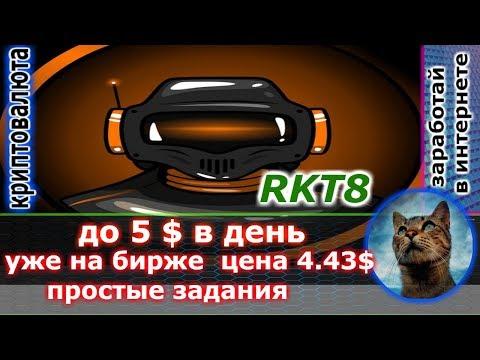 """NEW """"RKT8"""" -  заработай 0.14$ за одно задание (МОНЕТА УЖЕ НА БИРЖЕ)"""
