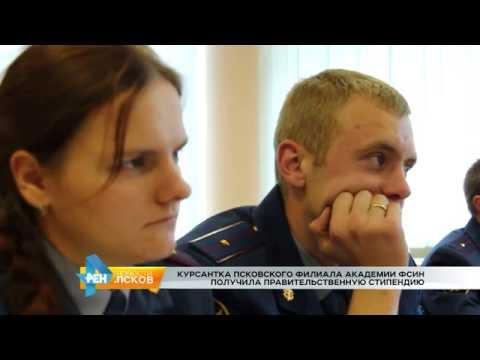 Новости Псков 22.09.2016 # Курсантка ФСИН получила правительственную стипендию