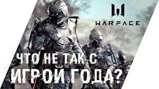 Warface | Что не так с игрой? | Актуальное мнение