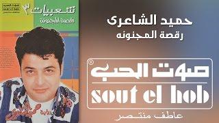 رقصة المجنونة فرقة حميد الشاعري تحميل MP3