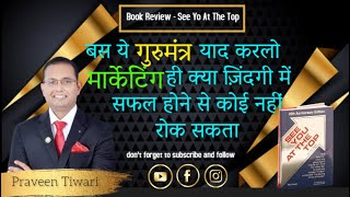 See You At The Top | Zig Ziglar | Book Summary In Hindi by Praveen Tiwari | बातें सफलता के नाम