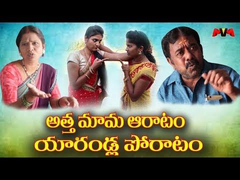 Attha Mama Aratam Yarrandla Poratam Comedy #5 // Maa Voori Muchatlu