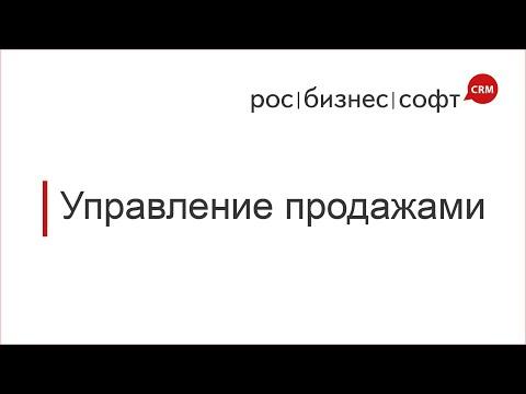 Видеообзор РосБизнесСофт CRM